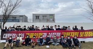 강사법 무력화 저지와 강사의 실질적 교원권리 쟁취 …