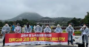 (5.27)교육부 앞 노숙농성 종료 및 기자회견