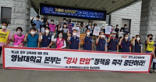 (8.13.) 영남대학교 강사탄압 결사반대 기자회견